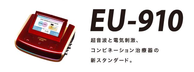 EU-910_hero